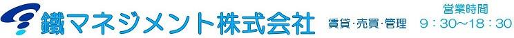 鐵マネジメント株式会社『三鷹・吉祥寺の賃貸不動産情報サイト』
